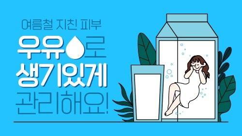 우유자조금관리위원회, '우유' 활용한 피부 관리 방법 공개