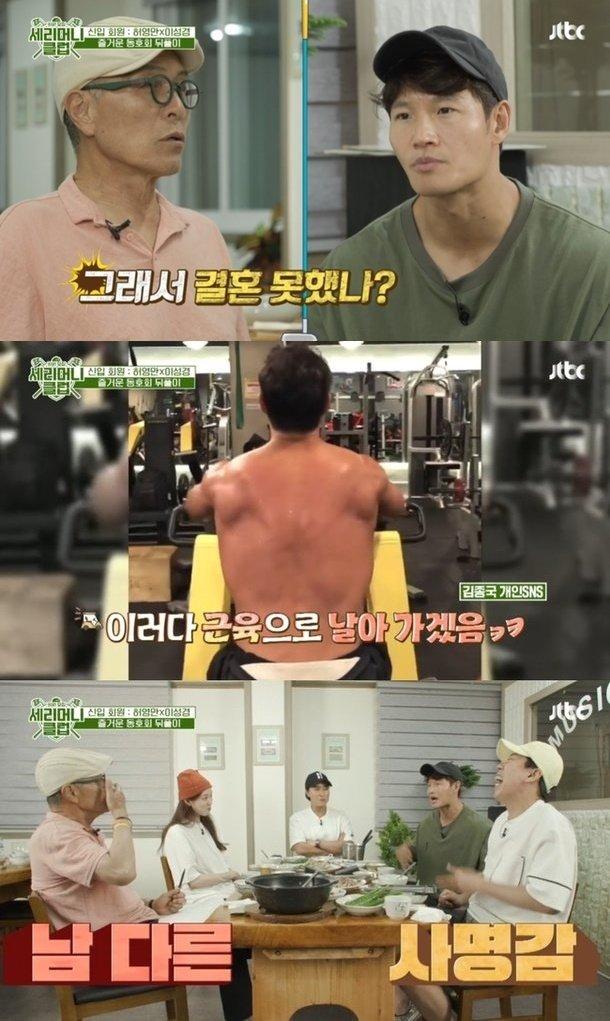 /사진=JTBC 예능 프로그램 '회원모집-세리머니 클럽' 방송 화면