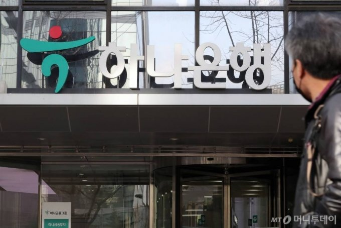 서울 중구 하나금융그룹에 KEB하나은행의 새 브랜드 명칭 '하나은행'이 붙어 있다. /사진=이기범 기자 leekb@