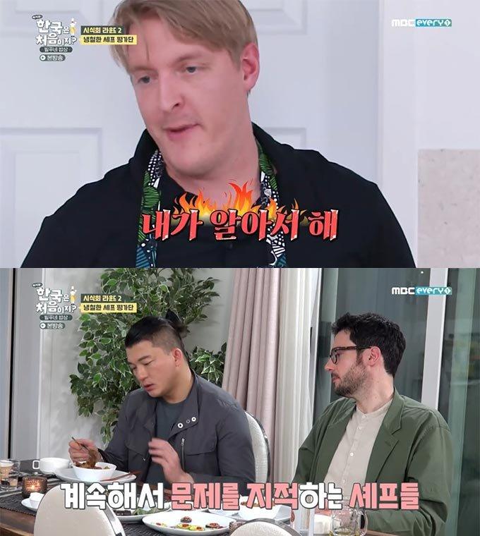 /사진=MBC에브리원 '어서와 한국은 처음이지-빌푸네 밥상' 방송 화면 캡처