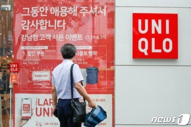 유니클로 강남점은 일본 불매 여파로 결국 폐점을 결정했다/사진=뉴스1