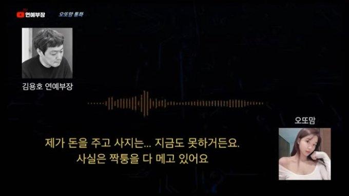 /사진=유튜브채널 김용호연예부장 영상 화면