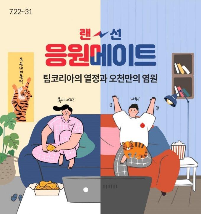 """""""집콕 응원을"""" 롯데온, '랜선 응원메이트' 이벤트 진행"""