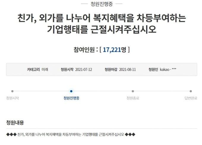 병원에서 근무하는 김씨가 '외가는 직원 할인을 받을 수 없다'는 이야기를 듣고 게시한 청와대 국민청원. / 사진 = 청와대 국민청원 홈페이지