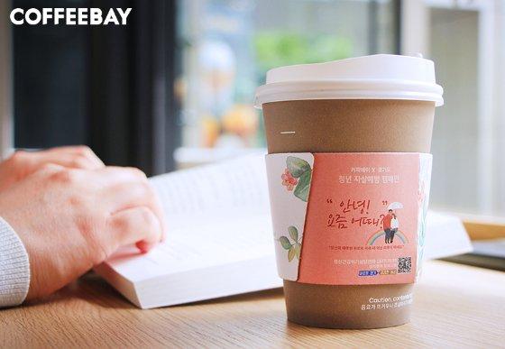커피베이가 선보인 '청년 자살예방 캠페인' 컵홀더/사진제공=커피베이