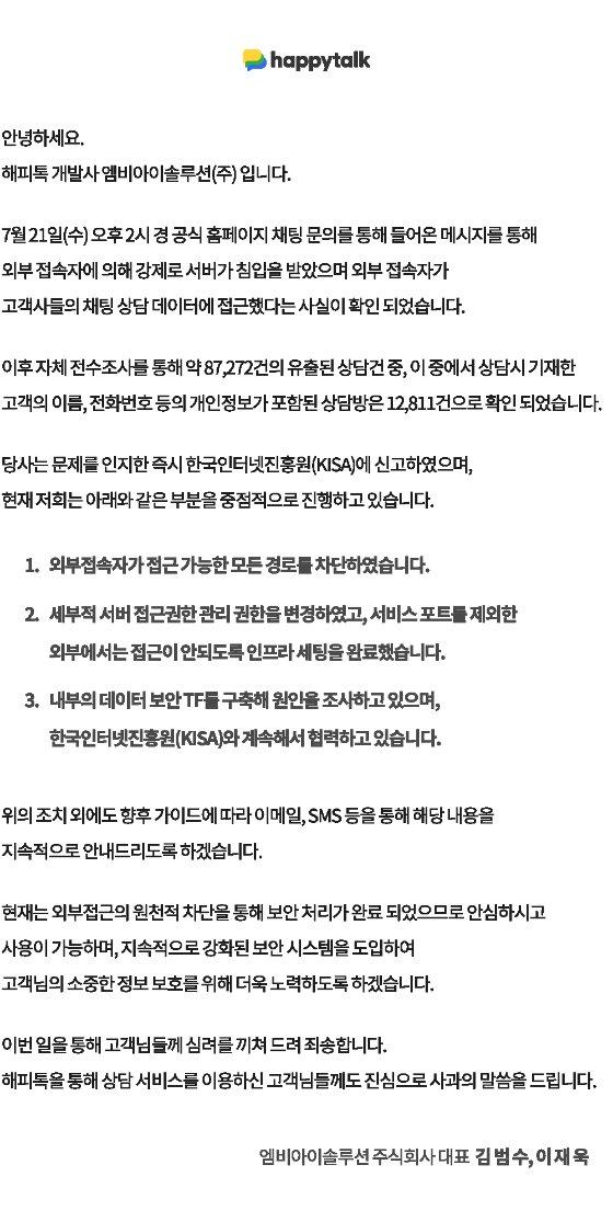 엠비아이솔루션 사과문 전문/사진제공=엠비아이솔루션