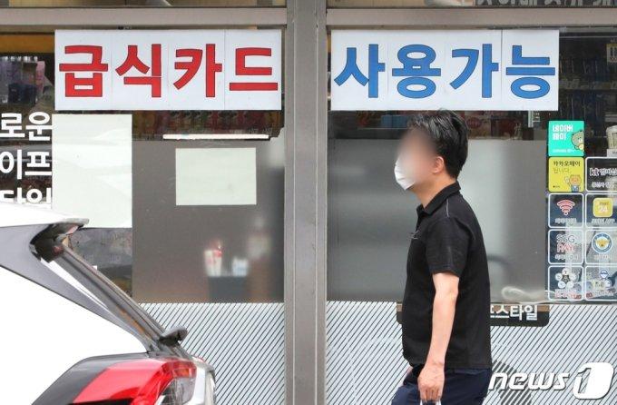 지난 5일 서울의 한 편의점에 써 붙혀진 급식카드 사용가능 안내문. /사진=뉴스1