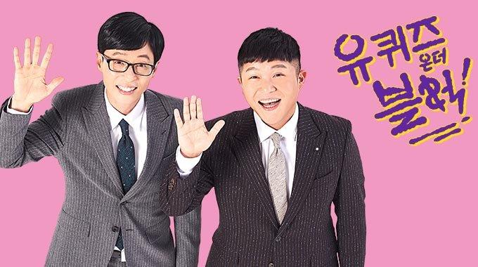 /사진=tvN '유 퀴즈 온 더 블럭' 홈페이지