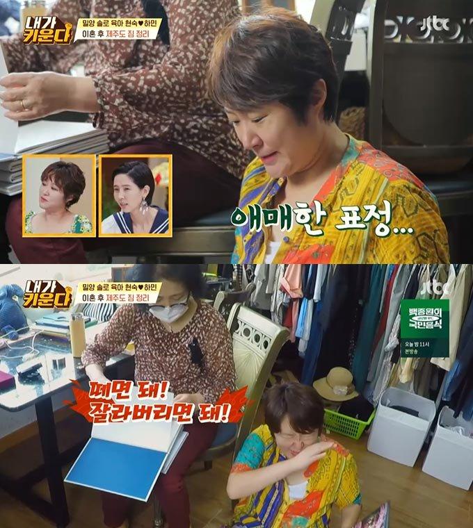 /사진=JTBC '용감한 솔로 육아 - 내가 키운다' 방송 화면 캡처