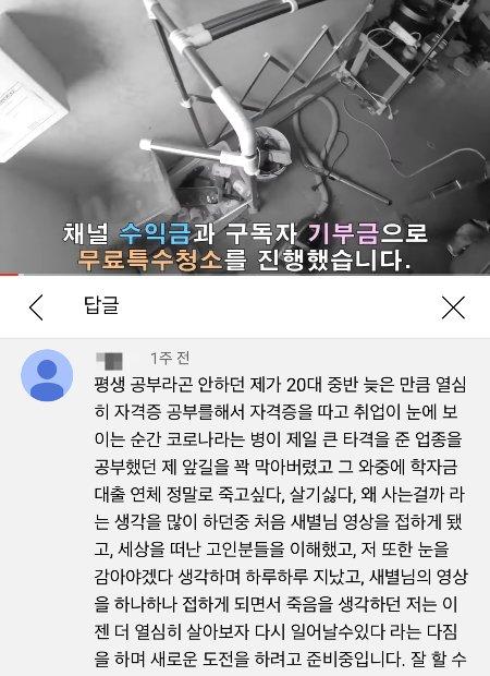 김새별씨의 유튜브 채널 영상에 달린, 구독자의 댓글. 죽고 싶단 마음이 들었다가 생각을 바꾼 이들이 많다고 했다. 그가 고민을 하면서도, 영상을 올리는 이유다./사진=김새별씨 유튜브 영상 댓글 화면