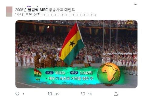 2008년 베이징 올림픽 당시 MBC 중계를 비판하는 누리꾼 /사진=트위터