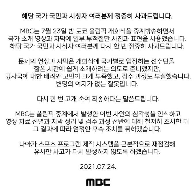 사진=MBC 공식 트위터