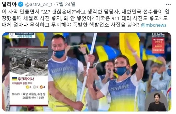 러시아 출신 귀화 방송인 일리야 벨랴코프가 '2020 도쿄올림픽' 개회식 생중계에서 MBC가 우크라이나 선수단 소개 당시 체르노빌 사진을 사용한 것을 강하게 비판했다./사진=트위터