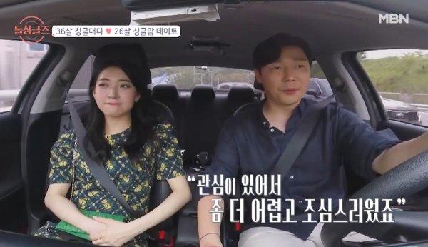 방송인 배수진, 최준호/사진=MBN 예능 프로그램 '돌싱글즈'