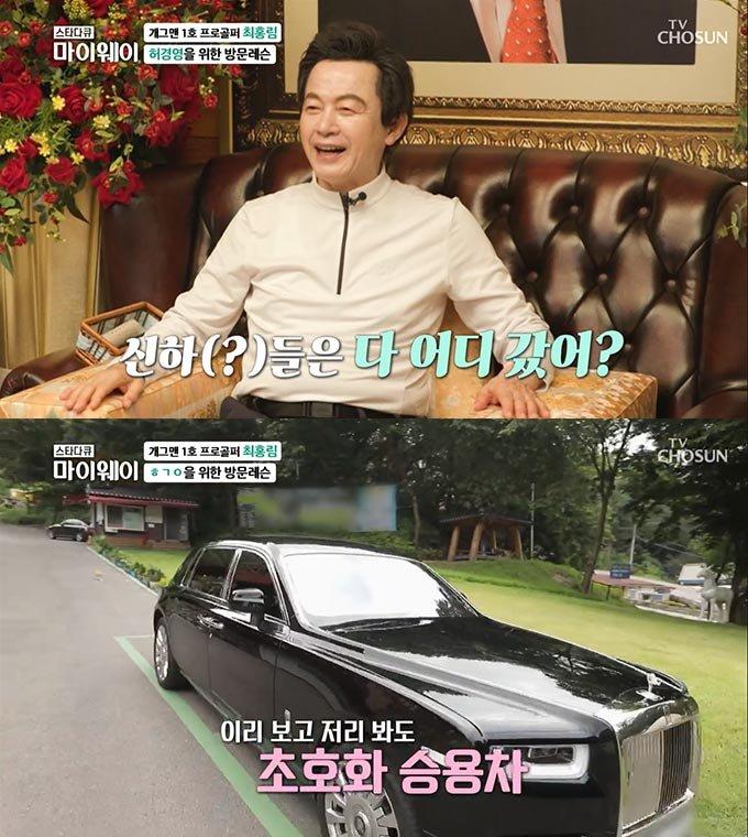 /사진=TV조선 '스타다큐 마이웨이' 방송 화면 캡처