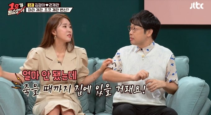 /사진=JTBC 예능 프로그램 '1호가 될 순 없어'
