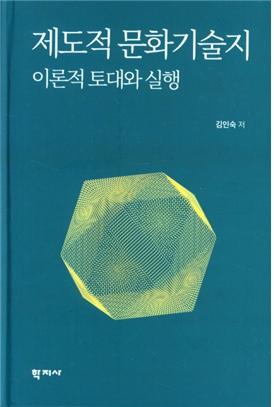 가톨릭대 김인숙 교수 저서, 우수학술도서 선정