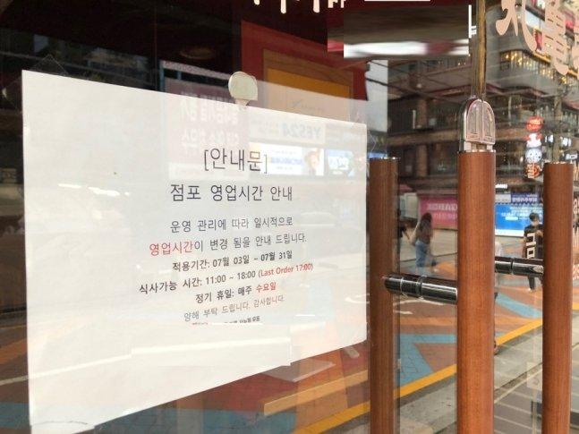 서울 강남구에 위치한 음식점에 이달 31일까지 오후 6시까지만 운영한다는 안내문이 내걸렸다./사진=이재윤 기자