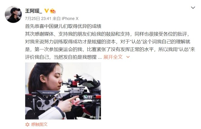 중국 사격선수 왕루야오/사진=웨이보 캡처