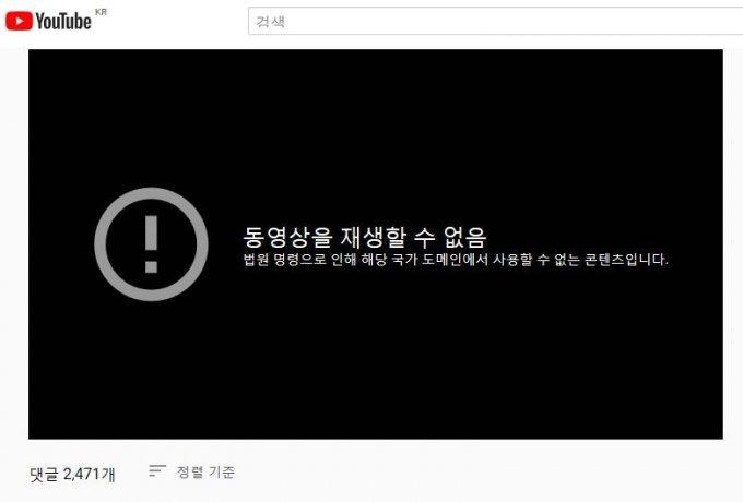 유튜브 측이 '법원명령 접수'로 차단했다고 주장하는 이재명 경기지사  욕설 영상./사진= 유튜브 백브리핑 채널 캡쳐