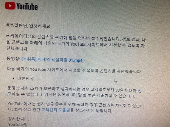 유튜브 측이 '백브리핑' 채널 운영자 '백총재'에게 이메일로 보낸  콘텐츠 차단을 알리는 고지문. '법원 명령이 접수되었다'고 사유를 밝히고 있다.하지만 서울중앙지법 등 관할 법원엔 관련 사건 접수가 확인되지 않고 있다. /사진= 백브리핑 채널