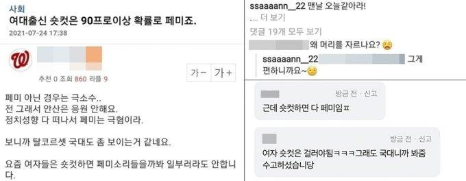 /사진=온라인 커뮤니티, 안산 선수 인스타그램,  박희문 선수 경기 중계 댓글창 갈무리