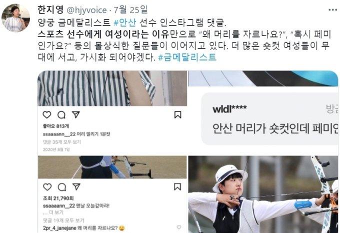 신체심리학자 한지영씨는 '여성_쇼트컷_캠페인'을 열어 참여를 독려했다./사진=한지영씨 트위터 갈무리