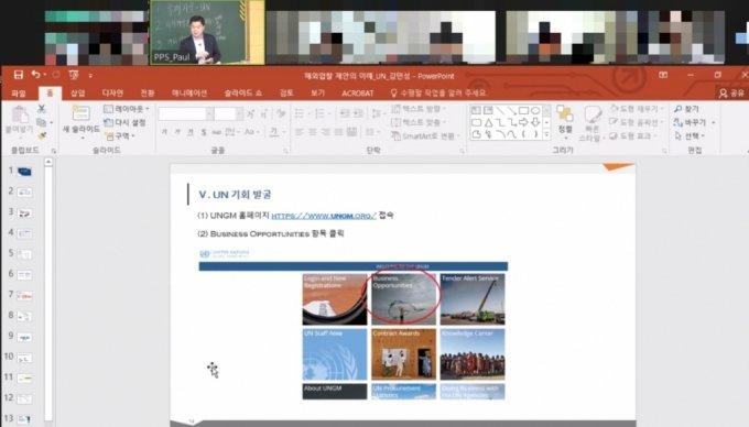 해외조달시장 전문인력 양성과정 온라인 교육