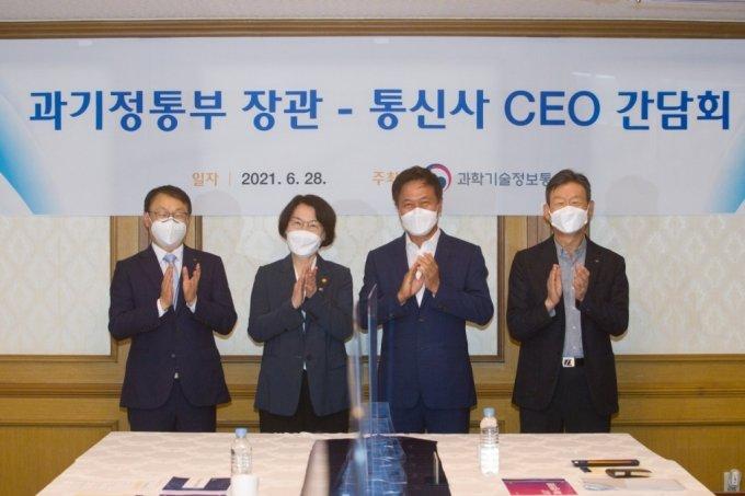 임혜숙 과학기술정보통신부 장관(사진 왼쪽 두번째)은 28일 정부서울청사에서 박정호 SK텔레콤(오른쪽 두번째), 구현모 KT(왼쪽 첫번째), 황현식 LG유플러스(오른쪽 첫번째) CEO(최고경영자) 등 통신 3사 대표와 간담회를 가졌다./사진=과기정통부