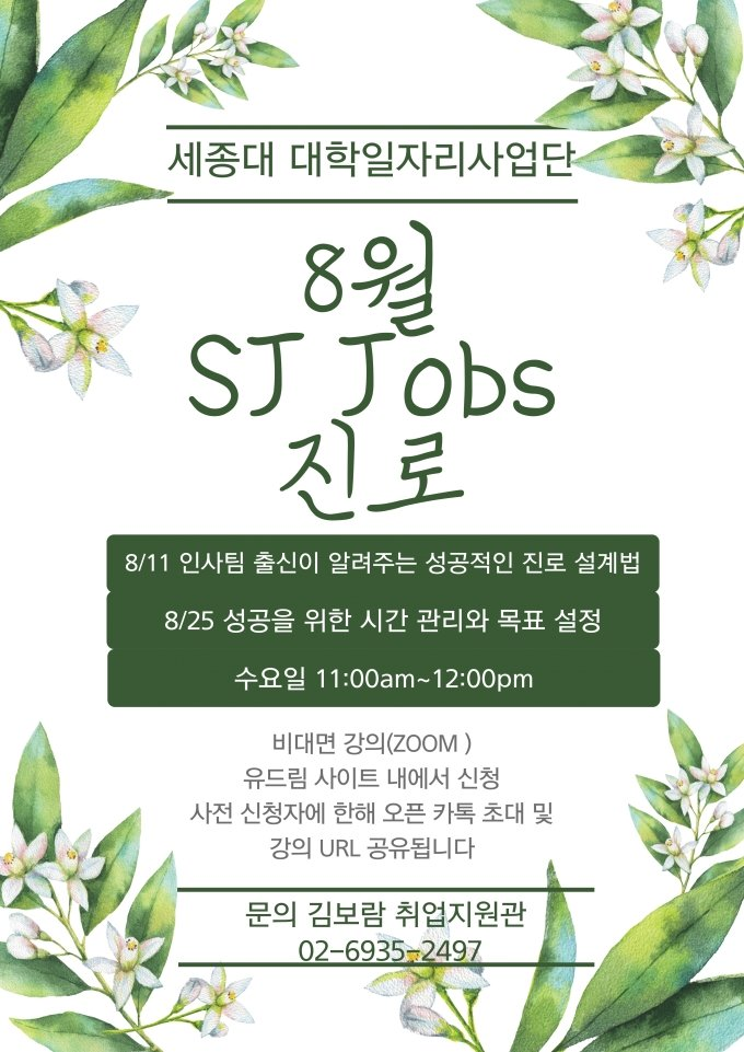 세종대, SJ Jobs 진로 프로그램 운영