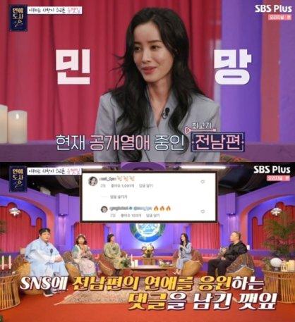 """유깻잎, 전남편 공개 연애 박수친 이유 """"반응 없으면 욕 먹을까봐"""""""