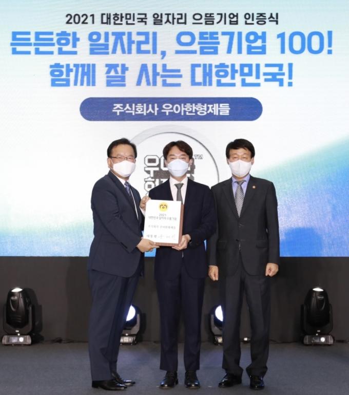 배민 운영사 우아한형제들, '일자리 으뜸기업' 선정