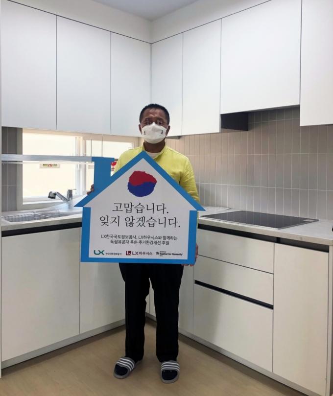 LX하우시스, 독립유공자 후손 주거환경개선 사회공헌