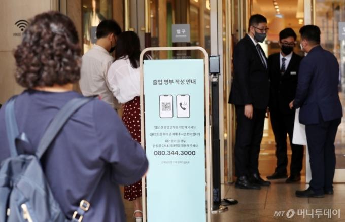 [사진]30일부터 백화점·대형마트도 출입명부 의무화