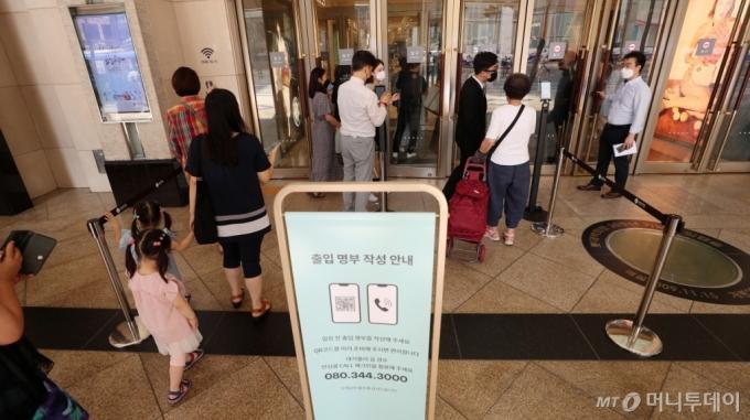 [사진]30일부터 마트·백화점 출입명부 관리 강화