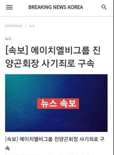 27일 유포된 진양곤 에이치엘비 회장 관련 '가짜 뉴스'