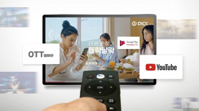 원픽, 온라인 동영상서비스 OTT 활용'원픽TV' 출시