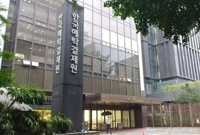 한국예탁결제원 /사진=외부