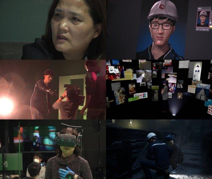 일반인들이 故 김용균 군의 작업현장을 VR로 체험하는 모습/사진=MBC