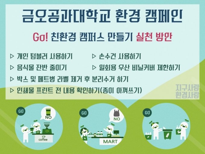 금오공대, '친환경 캠퍼스 만들기 캠페인' 펼쳐