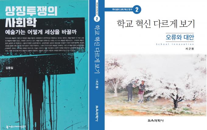 대구가톨릭대 교수진 저서, 대한민국학술원 우수학술도서 선정