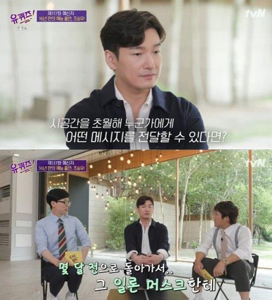 /사진=Mnet '유 퀴즈 온 더 블럭' 방송화면