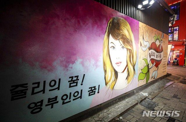 지난 28일 오후 서울 종로 한 골목에 윤석열 전 검찰총장의 아내 김건희씨를 비방하는 내용의 벽화가 그려져 있다./사진=뉴시스
