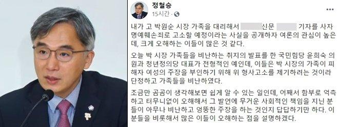 /사진=정철승 변호사 페이스북 갈무리