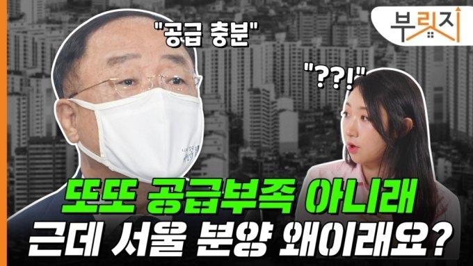 공급 충분하다는데, 서울 분양 물량 반토막...왜 이렇죠?