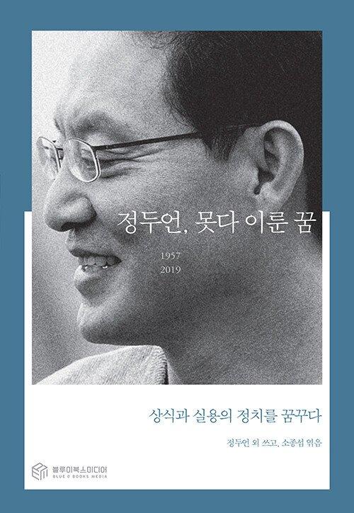▲<정두언, 못다 이룬 꿈>소종섭 엮음 / 블루이북스미디어 펴냄
