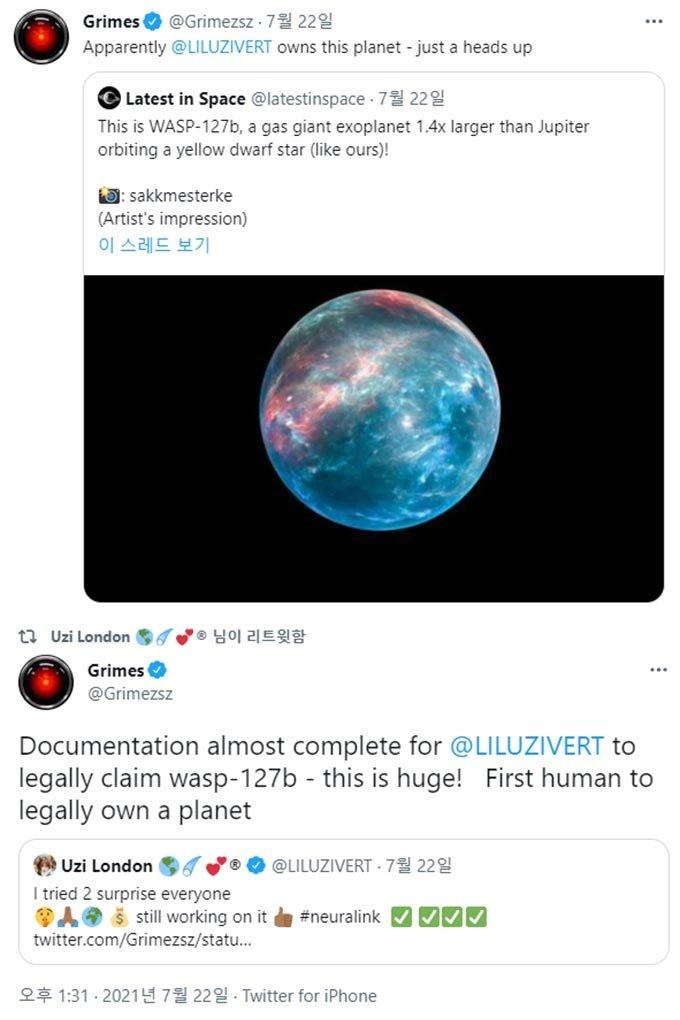래퍼 릴 우지 릴 버트가 구입 절차를 밟고 있다고 밝힌 행성 '와스프-127b'의 모습./사진=그라임스, 릴 우지 버트 트위터 캡처