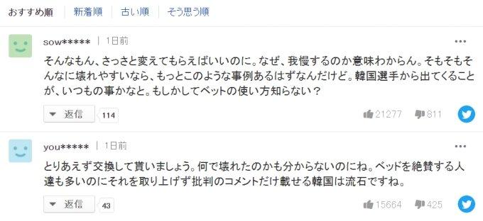 일본 누리꾼들이 도쿄 올림픽 선수촌 골판지 침대가 망가졌다고 언급한 한국 선수에게 비난 댓글을 쏟아내고 있다. /사진=야후 재팬 홈페이지 캡처