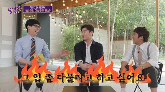 사진출처=tvN '유퀴즈' 방송화면