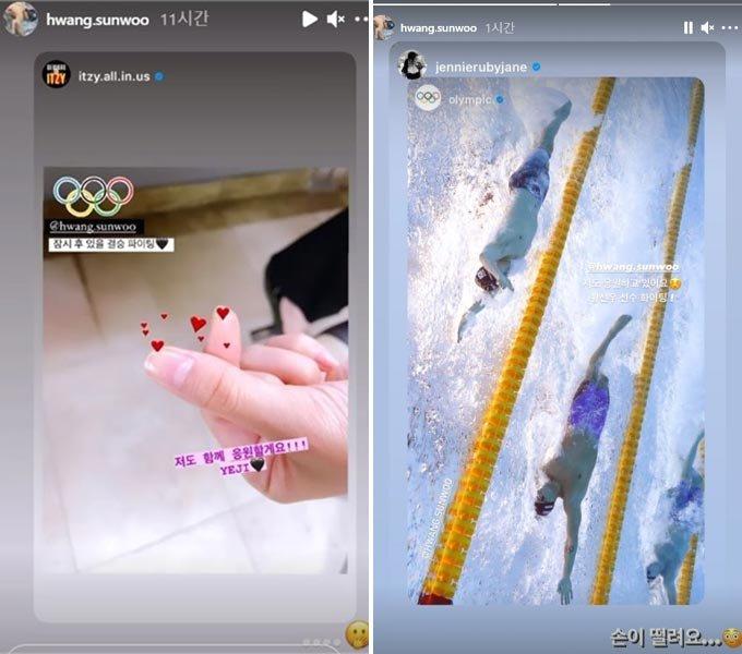수영 국가대표 황선우 선수가 공유한 그룹 있지(ITZY) 예지와 그룹 블랙핑크 제니의 응원글./사진=황선우 인스타그램